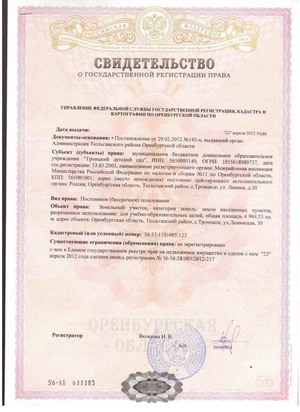 лицензирования мбдоу образец предоставляемых документов